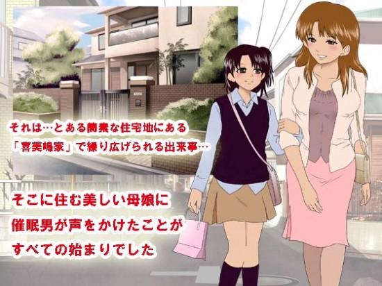 喜美嶋家での出来事3 ~昼下がりの情事編~