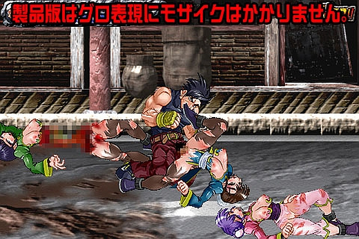 フェイタルファイト /超鬼畜リョナアクションゲーム!脱衣、レイプ、切断、斬首…