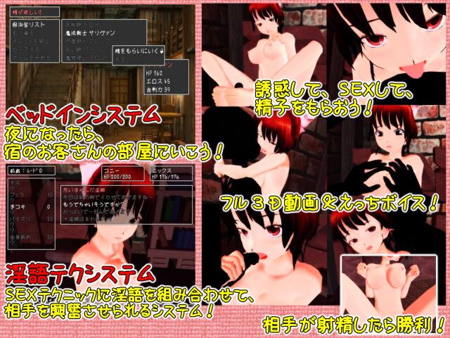 ウワサの宿娘~コニーとウブな淫魔たち~/ 3Dアニメ満載のえろえろダンジョンRPG