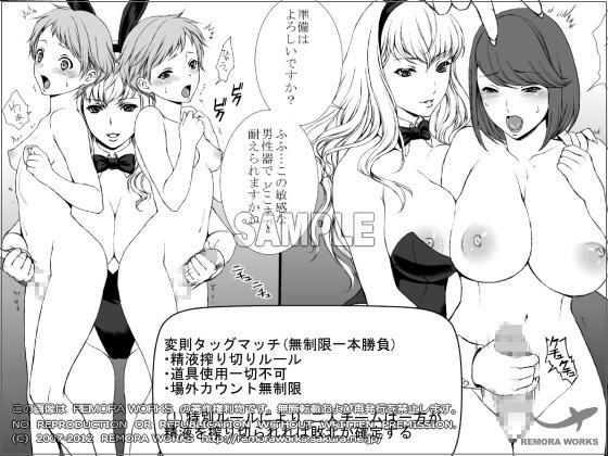 FUTACOLO CO -Dissonance- feat.うさぎなごむ VOL.001/ ふたなり女性たちがイカせ合い!..