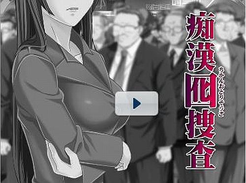 痴漢囮捜査