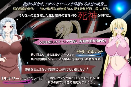 アサシン【乱世の死神】サラ 探索型RPG ~宿命の姉妹~