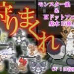 モン娘ハンター/ モンスター娘+エロドットアニメ+アクション! 狩って狩って狩りまくれ..