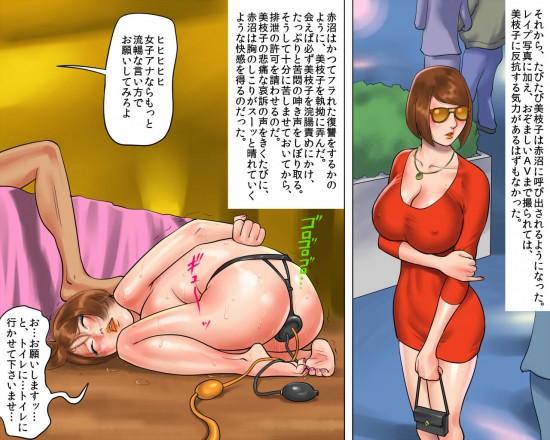 美人キャスター・地獄落ち 号泣絶叫の鬼畜AV撮影