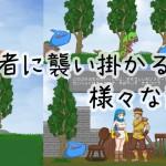 女賢者の大冒険/ エッチなモンスターとバトルを繰り広げる..