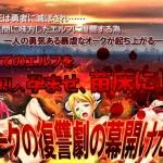 逆襲のオーク/ 放火・焼き討ち・陵辱孕ませ 逃げるエルフを押し倒せ..