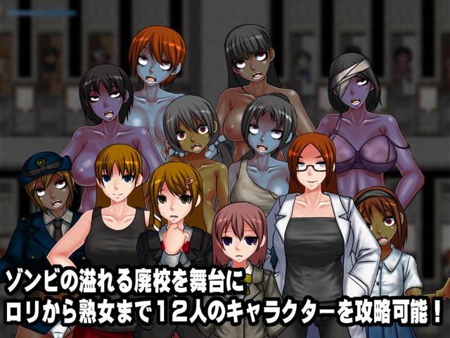 The Zombie Hazard ~退廃姦染~/ ゾンビが溢れる廃校で主人公が女達を陵辱する..