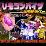 FIGHTDOLL VIBRATION/ 世界初!リモコンバイブをつけて闘う格闘ゲーム..