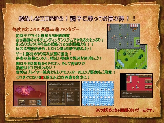 Spiral Legend III/ もはや新ジャンル!? 絵なしのエロRPG..