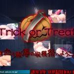 Trick or Treat/ 鮮血と陵辱の収穫祭へようこそ..