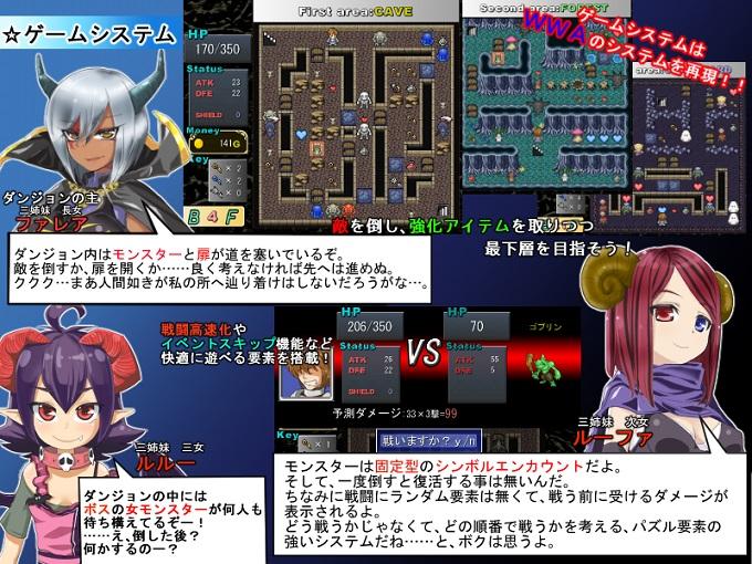 魔界洞ルル・ファレア~倒して、犯して、嫁にする!~/ 頭を使って迷宮を進むパズル的RPG..