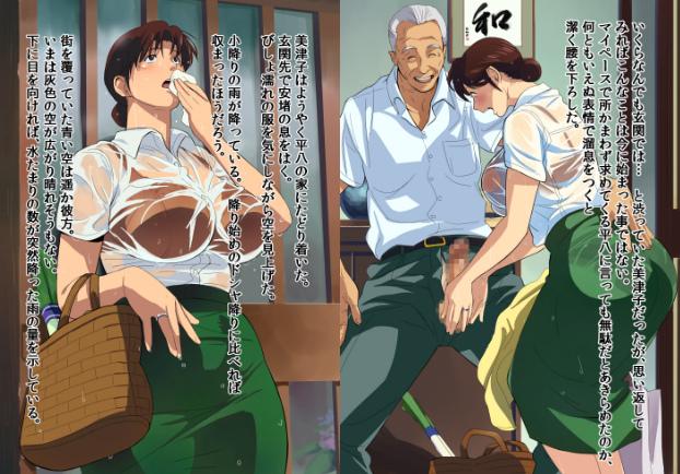 雨の日美津子さん/ ある夏の雨の日に義父、平八の家を訪れた美津子さん..