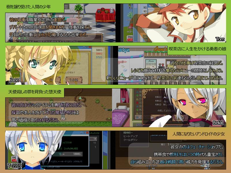 魔界デパート ユグドラクス/ これは魔界のデパートと、少年少女四人の物語..