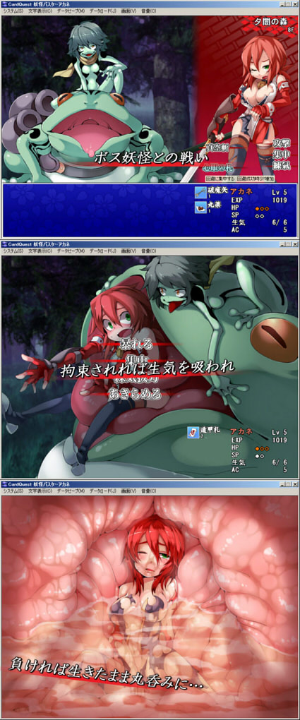 CardQuest2 妖怪バスター・アカネ/ 丸呑み・捕食RPG..