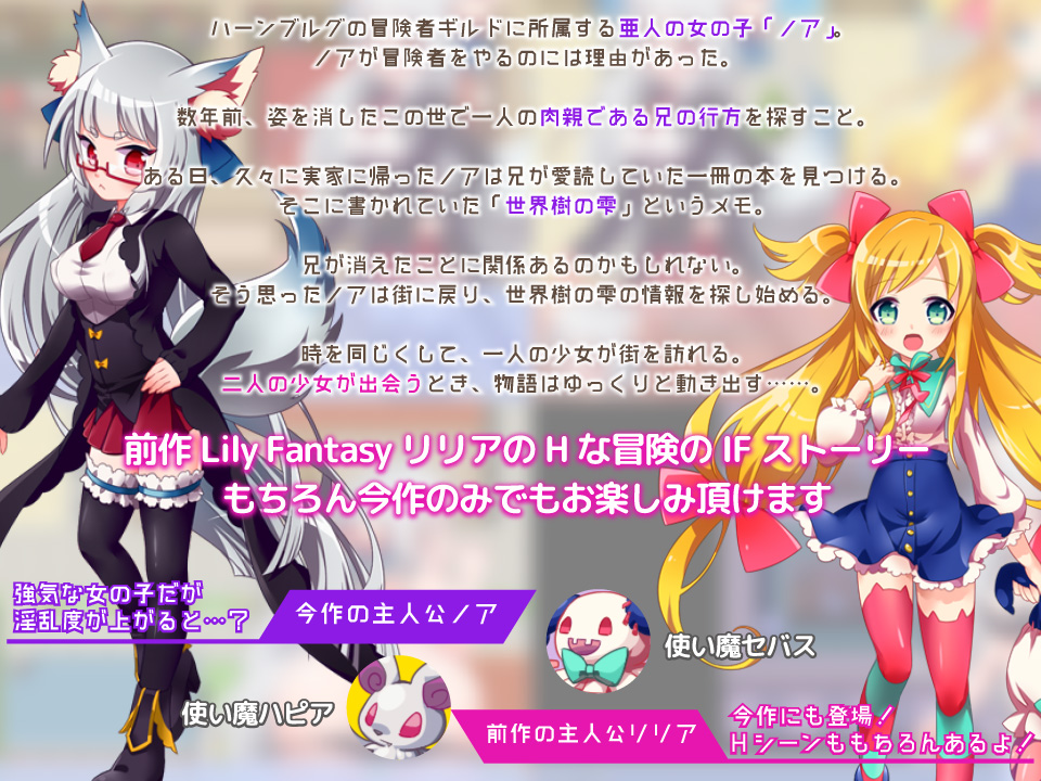 Lily Fantasy 2 ノアのHな冒険