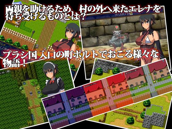 エレナクエスト~出稼ぎ乙女の冒険RPG~
