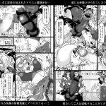 幻想郷フタナリチ○ポレスリング9 アリス&魔理沙VSにとり&雛