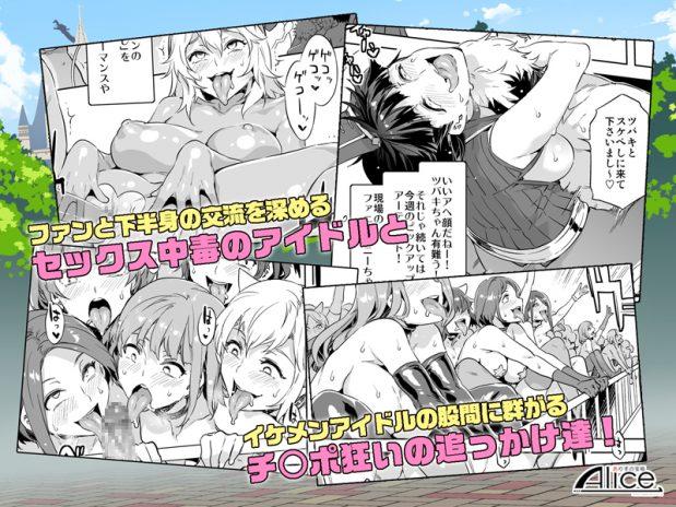 おいでよ!水龍敬ランド3.5+Magazine~スケベな女と男のためのセックスの遊園地~